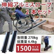 アルミスロープ 伸縮式 1500mm 2本セット 車椅子用スロープ 段差解消 アルミブリッジ 最大270kg迄 介護用品 【 送料無料 】