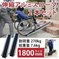 アルミスロープ 伸縮式 1800mm 2本セット 車椅子用スロープ 段差解消 アルミブリッジ 最大270kg迄 介護用品 【 送料無料 】