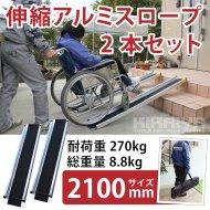 アルミスロープ 伸縮式 2100mm 2本セット 車椅子用スロープ 段差解消 アルミブリッジ 最大270kg迄 介護用品 【 送料無料 】