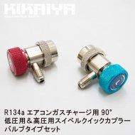 マニホールドゲージ エアコンガスチャージ用90° R134a用 低圧用&高圧用 スイベルクイックカプラーバルブタイプセット