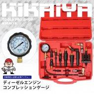 ディーゼルエンジン コンプレッションゲージ コンプレッションテスター (認証工具) 【 送料無料 】