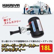 ビードブースター 18L 軽量アルミタンク (黒) エアービードシーター プッシュボタンバルブ開放式 【 送料無料 】