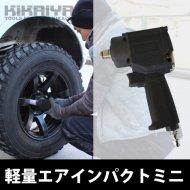 エアーインパクトレンチ ミニエアインパクトレンチ 1/2DR 軽量 【 送料無料 】