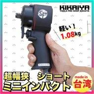 エアーインパクトレンチ ミニインパクトレンチ ショート 軽量 小型 1年保証 【 送料無料 】