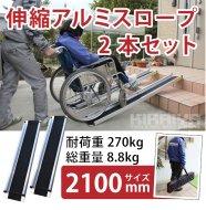 アルミスロープ 伸縮式 2100mm 2本セット 車椅子用スロープ 段差解消 アルミブリッジ 最大 270kg迄 介護用品 【 送料無料 】