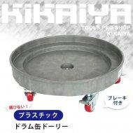 ドラム缶キャリー ドラム缶ドーリー (プラスチック) ブレーキ付 最大荷重400kg ドラムキャリー 円形台車 【 送料無料 】