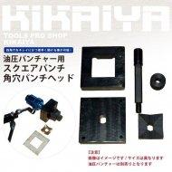 スクエアパンチ 角穴パンチヘッド 22.5×22.5mm 【 送料無料 】