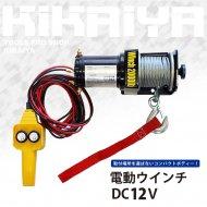 電動ウインチ DC12V 電動ホイスト ウィンチ 【 送料無料 】