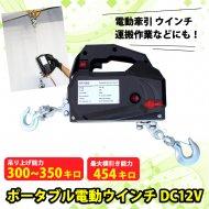 電動ウインチ DC12V 454kg ポータブル 携帯ウインチ 【 送料無料 】