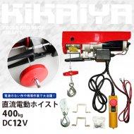 バッテリーウインチ 電動ウインチ DC12V 直流電動ホイスト400kg 吊り上げウインチ 【 送料無料 】