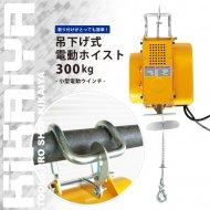 吊下げ式電動ホイスト 300kg 小型電動ウインチ 家庭用100V 【 送料無料 】