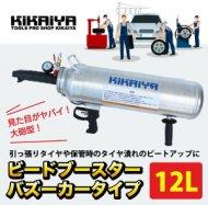 ビードブースター バズーカタイプ 12L エアービードシーター プッシュボタンバルブ開放式 【 送料無料 】