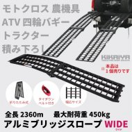 <img class='new_mark_img1' src='https://img.shop-pro.jp/img/new/icons57.gif' style='border:none;display:inline;margin:0px;padding:0px;width:auto;' />アルミブリッジ バイクスロープ 2360mm 最大耐荷重 450kg 折りたたみ式 モトクロス 農機具 ATV 四輪バギー トラクター 【法人様は送料無料】【個人様は別途送料】 ※本品は1個売りです