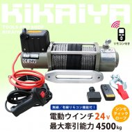 電動ウインチ 24V シンセティックロープ 最大牽引能力 4500kg 電動ホイスト 無線/有線リモコン 【 送料無料 】【 個人様は営業所止め 】