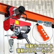 電動ホイスト トロリー セット 500kg 100V 電動ウインチ 電動トロリー リモコン 一体型 【 送料無料 】