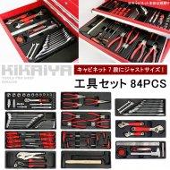 キャビネット7段用 工具セット 84pcs キャビネット7段にジャストサイズ 引き出し用 工具箱 ツールセット DIY 整備工具 【 送料無料 】