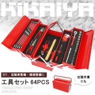 工具セット 64pcs 工具箱 ツールセット DIY工具 日曜大工 整備工具セット ツールチェスト 【 送料無料 】