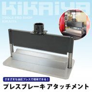 プレスブレーキ アタッチメント W300mm 油圧プレス用 メタルベンダー 厚物加工  【 送料無料 】