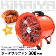 ポータブルファン 300mm 5mダクト付き 送排風ファン ハンディージェット 換気・排気用エアーファン 【 送料無料 】
