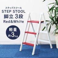 脚立 3段 レッド&ホワイト 赤/白 踏み台 折りたたみ 軽量 アルミ製 ステップスツール ステップ台 ステップラダー はしご 耐荷重100kg 【 送料無料 】
