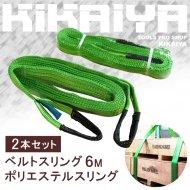 ナイロンスリング ベルトスリング 6メートル 2トン (2本セット) 【 送料無料 】