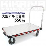 アルミ台車 550kg 大型台車 アルミ製 765x1230mm 業務用 運搬車 【 送料無料 】【 個人様は営業所止め 】
