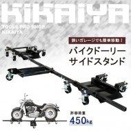 バイクドーリー 450kg サイドスタンド バイク移動ツール モーターサイクルドーリー オートバイ ドーリー バイク移動台車 【 送料無料 】