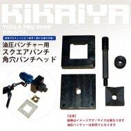 スクエアパンチ 角穴パンチヘッド 92.5×92.5mm 【 送料無料 】