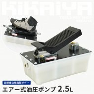 エアー式油圧ポンプ 2.5L 樹脂製 足踏式 足踏み 油圧ポンプ 油圧シリンダー 6ヶ月保証 【 送料無料 】