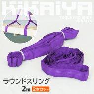 ラウンドスリング 2m 2本セット 最大使用荷重1000kg ベルトスリング エンドレスタイプ