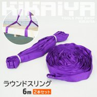 ラウンドスリング 6m 2本セット 最大使用荷重1000kg ベルトスリング エンドレスタイプ 【 送料無料 】