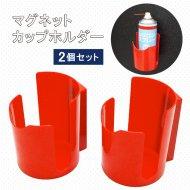 マグネットカップホルダー 2個セット マグネット缶ホルダー スプレー缶ホルダー ドリンクホルダー マグネットトレイ ツールホルダー 磁石