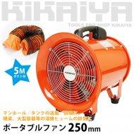 ポータブルファン 250mm 5mダクト付き 送排風ファン ハンディージェット 換気・排気用エアーファン 【 送料無料 】