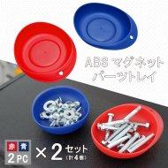マグネットパーツトレイ 赤・青 各2個 計4個セット ABS樹脂 130×108mm 丸形マグネットトレー 部品皿 ツールホルダー 磁石