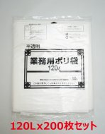 ゴミ袋 120L 業務用 ポリ袋 半透明 特大 1000×1200mm 厚み0.03mm 200枚入 伸びやすく裂けにくい 厚くて丈夫  【 送料無料 】