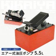 エアー式油圧ポンプ 5.5L スチール製 足踏式 足踏み 油圧ポンプ 油圧シリンダー 6ヶ月保証 【 送料無料 】