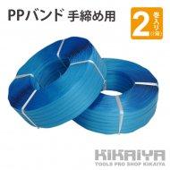 PPバンドディスペンサー  PPバンド 手締め ストッパー用 幅15.5mm×1000m 1箱 (2巻入) PPバンド手締め用 簡易梱包