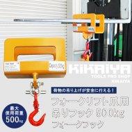 フォークフック フォークリフト爪用 吊りフック 500kg フォークリフトアタッチメント 【 送料無料 】