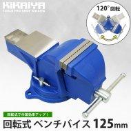 ベンチバイス 回転式 125mm 強力重型 リードバイス 万力 バイス台 テーブルバイス ガレージバイス 【 送料無料 】