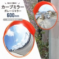 <img class='new_mark_img1' src='https://img.shop-pro.jp/img/new/icons59.gif' style='border:none;display:inline;margin:0px;padding:0px;width:auto;' />カーブミラー 600mm 丸型 ガレージミラー  屋外用 コーナーミラー 安全ミラー 防犯ミラー 家庭用 ホームミラー 60cm 取付け金具付き 防犯鏡 事故防止 死角カバー