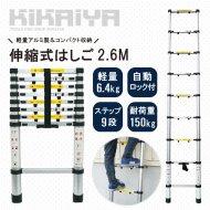 はしご 2.6m 伸縮 アルミ製 ハシゴ 梯子 9段 150kg 脚立 自動安全ロック 滑り止め付き 軽量 コンパクト スーパーラダー 踏み台 2600mm  【 送料無料 】