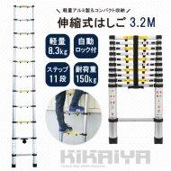 はしご 3.2m 伸縮 アルミ製 ハシゴ 梯子 11段 150kg 脚立 自動安全ロック 滑り止め付き 軽量 コンパクト スーパーラダー 踏み台 3200mm  【 送料無料 】
