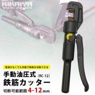 鉄筋カッター 手動 油圧式 レバーカッター 切断可能範囲 4〜12mm 切断能力 6t 【 送料無料 】
