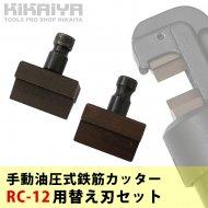 鉄筋カッター 手動 油圧式 (RC-12)用 替え刃セット  【 商品代引不可 】