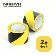 危険表示テープ トラ柄 PVC(ポリ塩化ビニル)素材 ラインテープ 警戒用テープ ポリスライン 75mm×33M 2巻セット