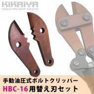 ボルトクリッパー 手動 油圧式 (HBC-16)用 替え刃セット  【 送料無料 】