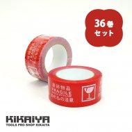 われもの注意テープ 3ヶ国表示テープ グローバルテープ 中国語・英語・日本語 荷札 50mm×100M 36巻セット 【 送料無料 】