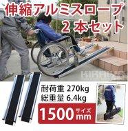 アルミスロープ 伸縮式 1500mm 2本セット 車椅子用スロープ 段差解消 アルミブリッジ 最大270kg迄 介護用品 ハンディスロープ 【 送料無料 】