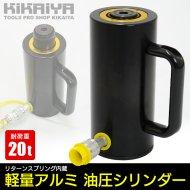 アルミ 油圧シリンダー 20トン 軽量 黒 ブラック 【 送料無料 】