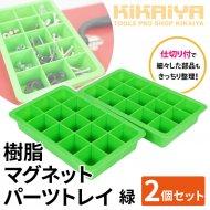 樹脂マグネットパーツトレイ 緑 仕切り付 2個セット ABS樹脂 190×120mm 部品皿 ツールホルダー 磁石